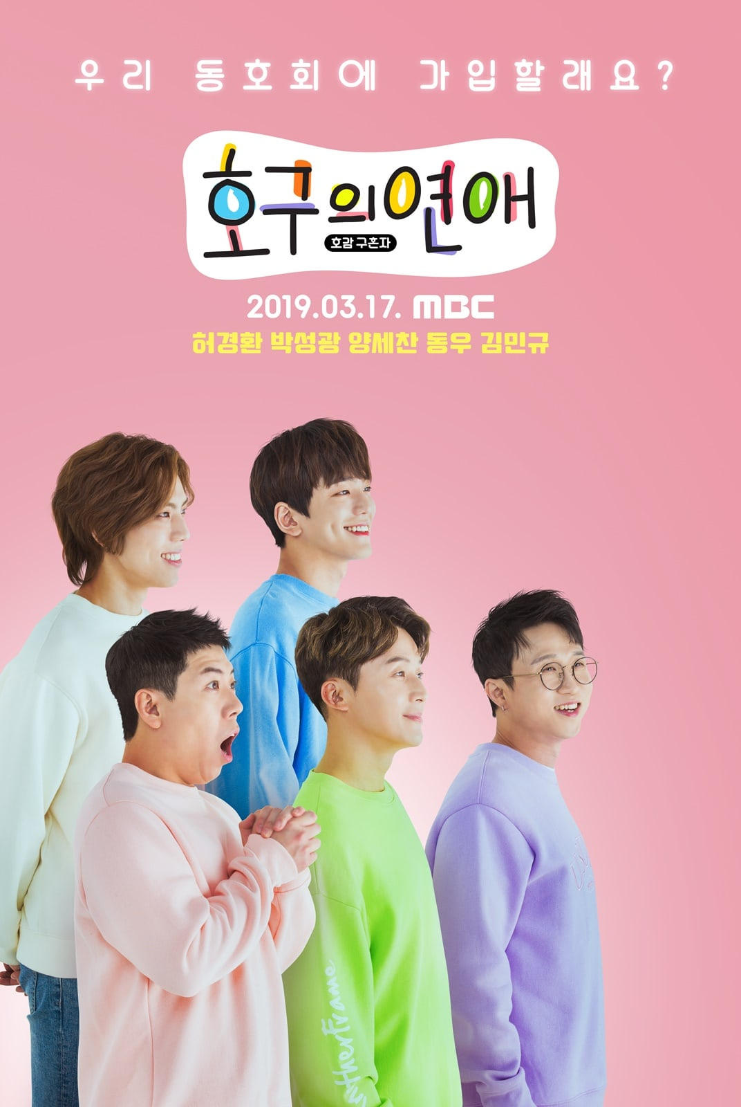Watch: MBC Drops Posters And Making Video Of New Variety
