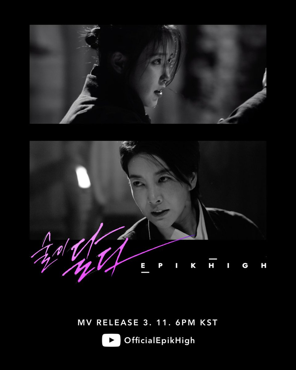 Update: IU And Jin Seo Yeon Face Off In Teaser Poster For