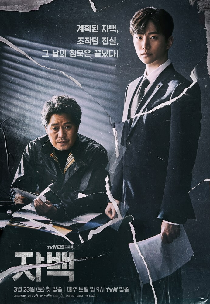 "tvN's upcoming drama ""Confession"" has unveiled its striking main poster!"