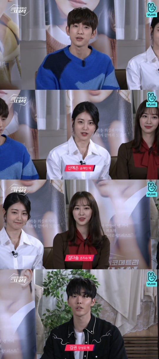 """He Is Psychometric"""" Cast Talks About First Impressions And"""