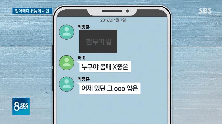 Percakapan antara Choi Jonghoon dengan Heo.