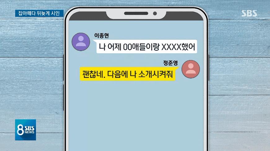 Percakapan Jung Joon Young dengan Lee Jong Hyun.