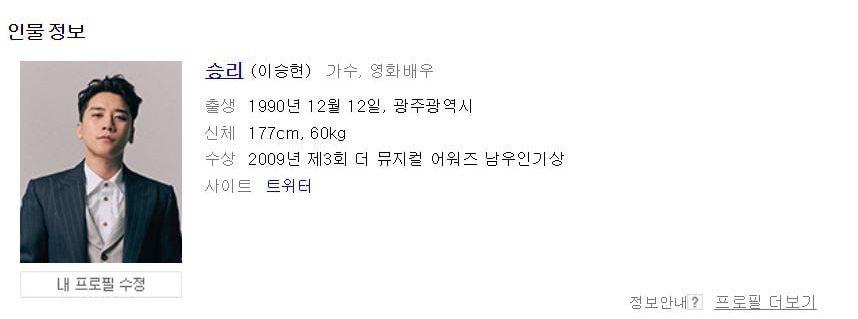 """BIGBANG >> Álbum """"MADE"""" Serie """"E"""" - Página 8 Seungri-11-e1552973702209"""