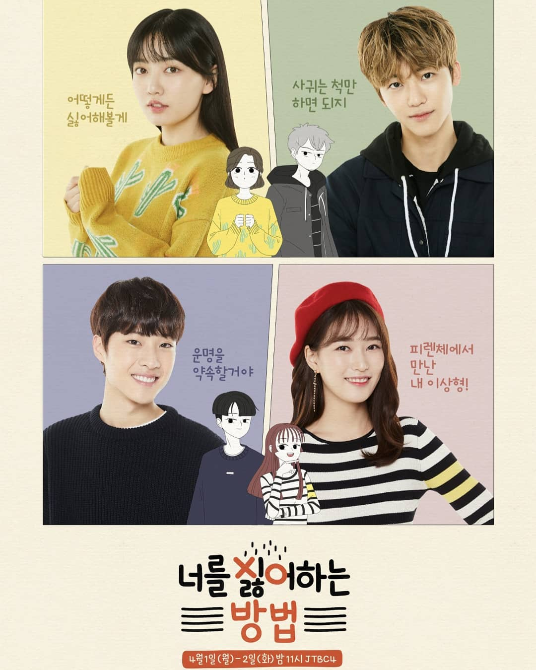 Nct S Jaemin Kim Ji In And More Feature In Poster For New Webtoon Based Drama Soompi