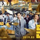 "Ryu Jun Yeol's New Film ""Money"" Surpasses 1 Million Moviegoers In 4 Days"