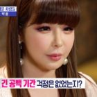 Park Bom Names Variety Show She Hopes To Appear On