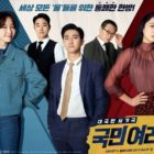 """My Fellow Citizens"" Cast Is Ready To Take On The Political World In New Poster"