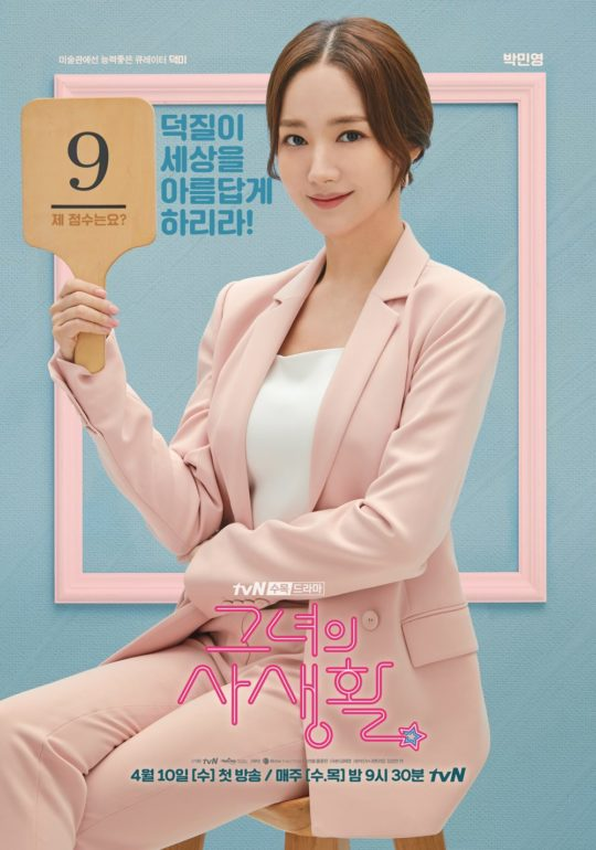 'Her Private Life' has revealed new character posters