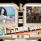 "Watch: MAMAMOO Takes 5th Win For ""Gogobebe"" On KBS's ""Music Bank""; Performances By (G)I-DLE, PENTAGON, KARD, And More"