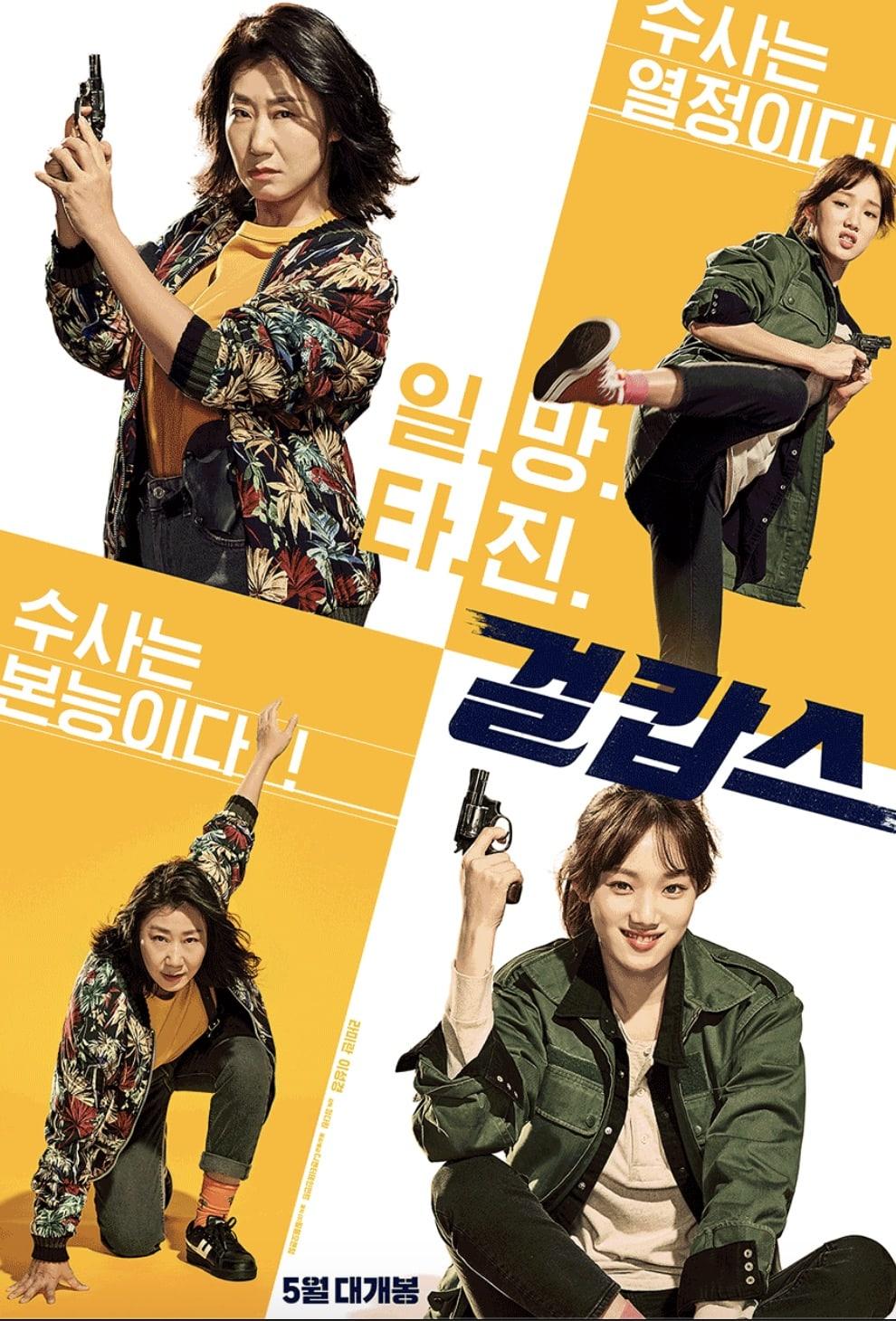 Poster Girls Cop