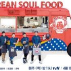 "Jung Joon Young Completely Edited Out Of Official Poster For ""4 Wheeled Restaurant"""