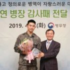 2PM's Taecyeon Receives Award For Exemplary Service As Active Duty Soldier
