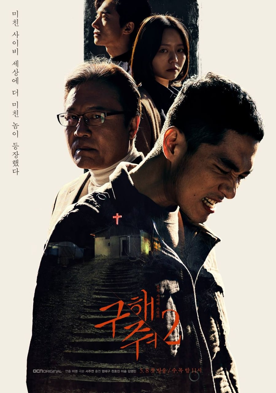 "Official posters have been released for OCN's ""Save Me 2."""