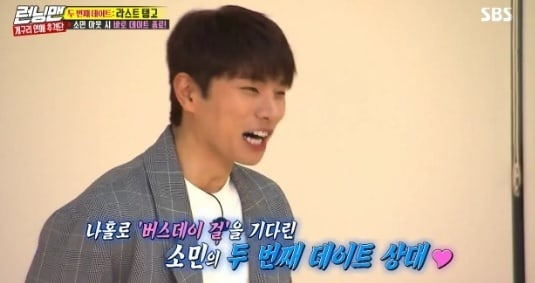 """Running Man"""" Reveals The Final Victor Of Jun So Min's Action"""