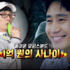 """Watch: """"Running Man"""" Teases Upcoming Return Of """"Yoo-mes Bond"""" In New Preview"""