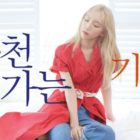"""Watch: Girls' Generation's Taeyeon Drops Remake Of Classic Song """"A Train To Chuncheon"""""""