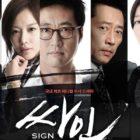 "Medical Drama ""Sign"" Starring Park Shin Yang To Get Japanese Remake"