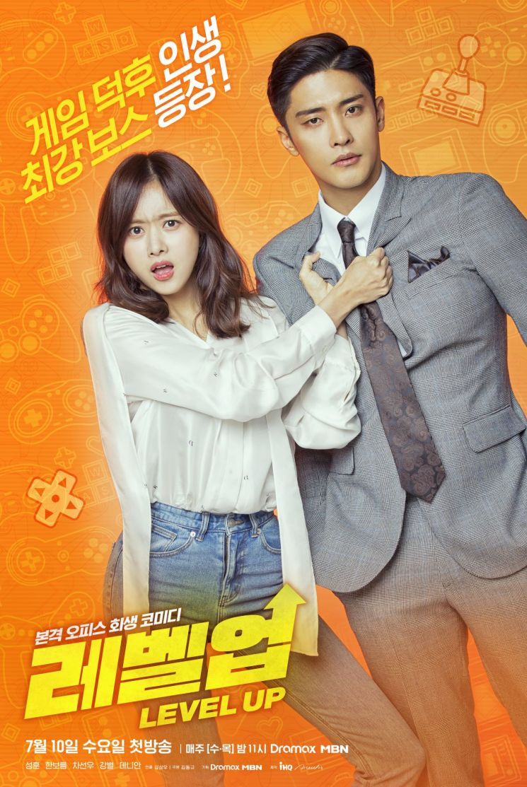 "[K-Drama]: Drama ""Level Up"" has revealed its first poster"