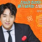 "B1A4's Baro Overflows With Enthusiasm As A New Employee In Poster For ""Level Up"""