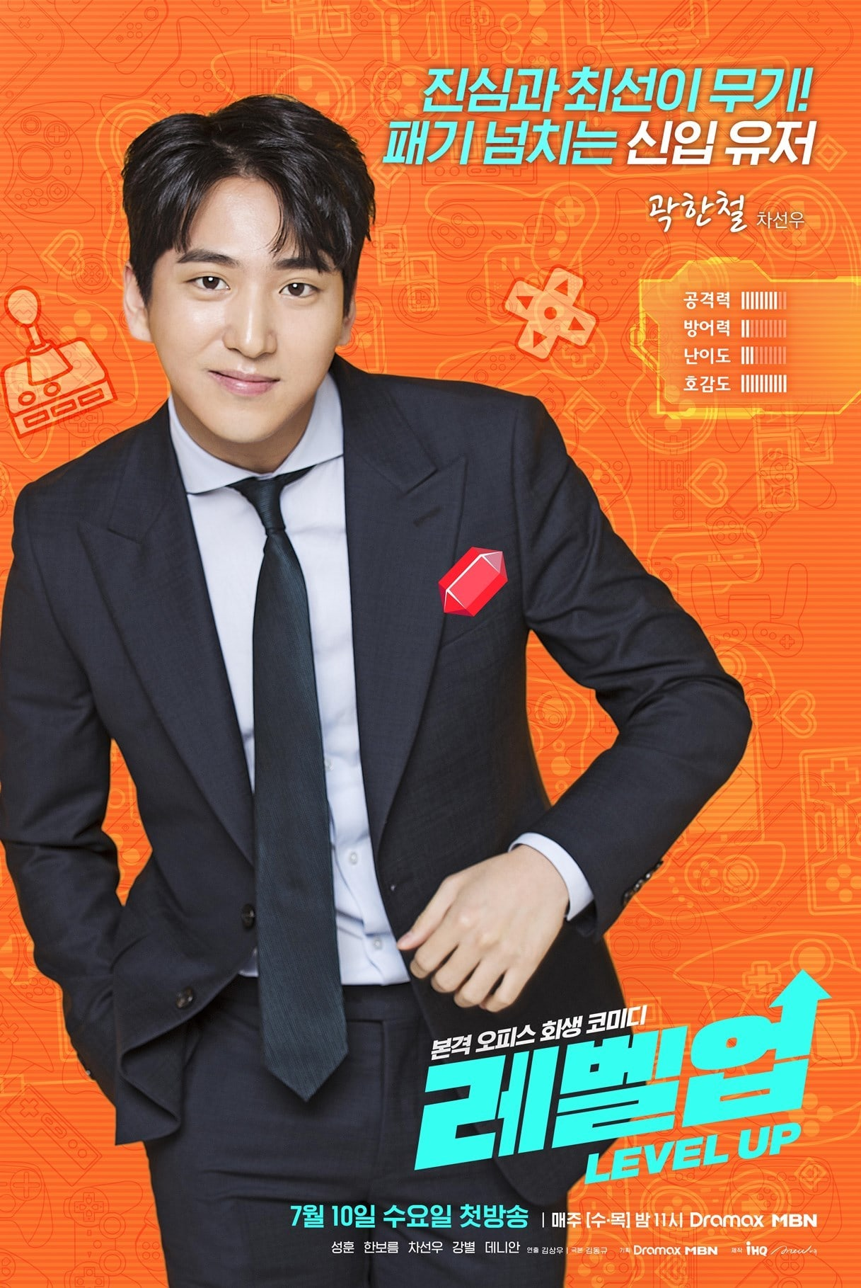 "[K-Drama]: ""Level Up"" has revealed its new poster for B1A4's Baro"