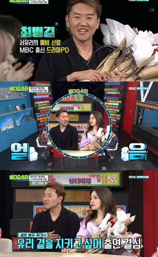 Seo Yuri Introduces Her Fiancé + Talks About Marriage Plans