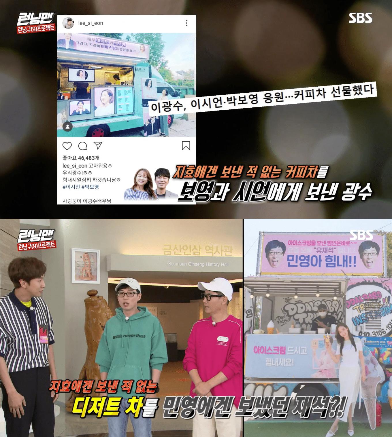 Lee Kwang Soo mengirim coffee truck pada Park Bo Young dan Lee Si Eon
