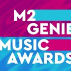 2019 M2 X Genie Music Awards Announces Nominees + Voting Begins