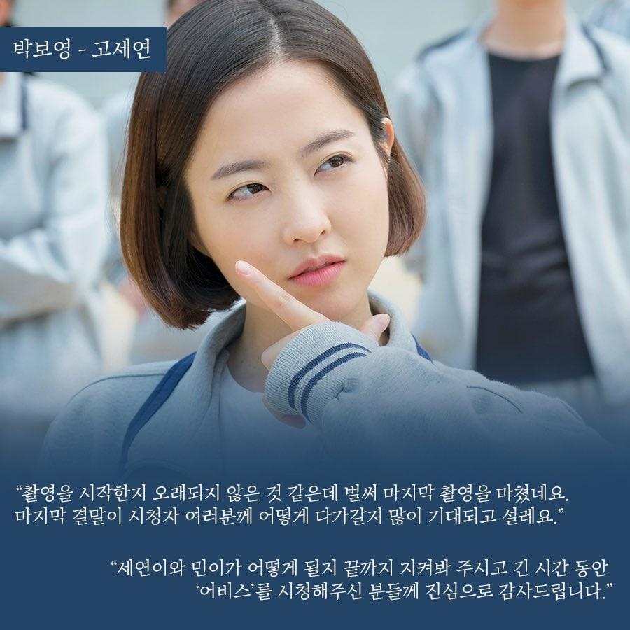 Park Bo Young, Ahn Hyo Seop, And More Say Goodbye To