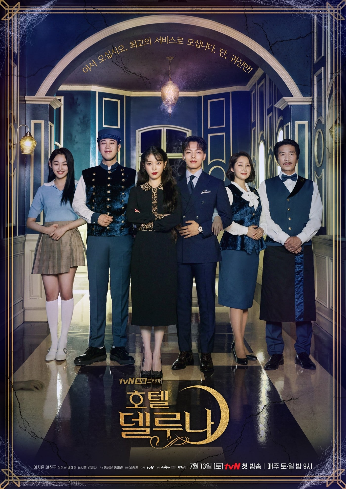 "[K-Drama]: ""Hotel Del Luna"" has released an official group poster"