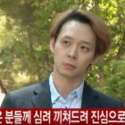 Park Yoochun Receives Probation Sentence For Purchasing And Using Drugs + Apologizes To Fans
