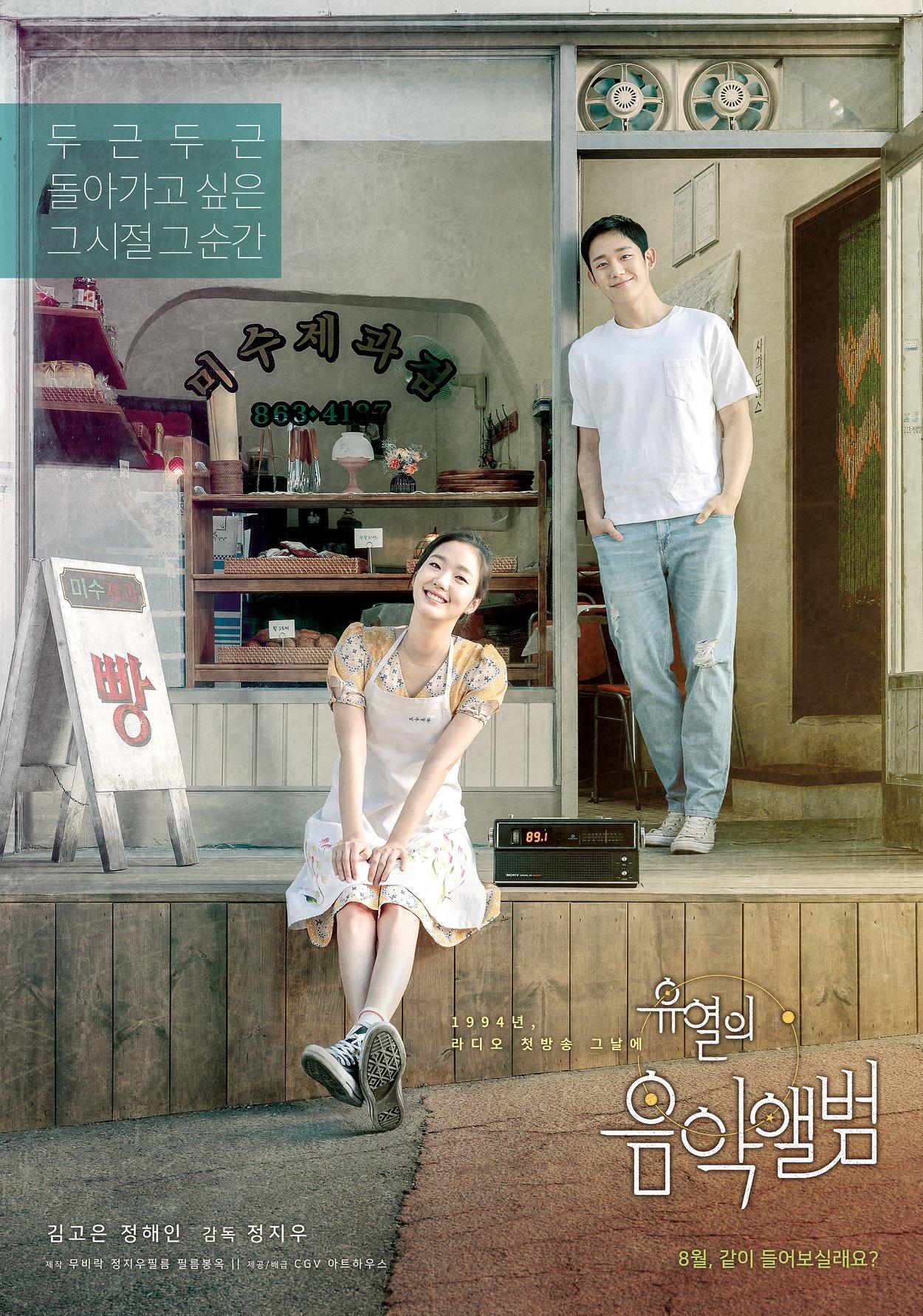 Jung Hae In e Kim Go Eun vão estrelar filme romance