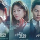 Upcoming Medical Drama Releases Character Posters Of Ji Sung, Lee Se Young, And Lee Kyu Hyung