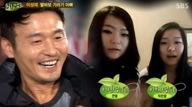 Lee Sung Jae vai ser avô