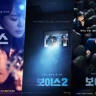 """OCN's """"Voice"""" To Be Remade In Thailand + Confirms Cast"""