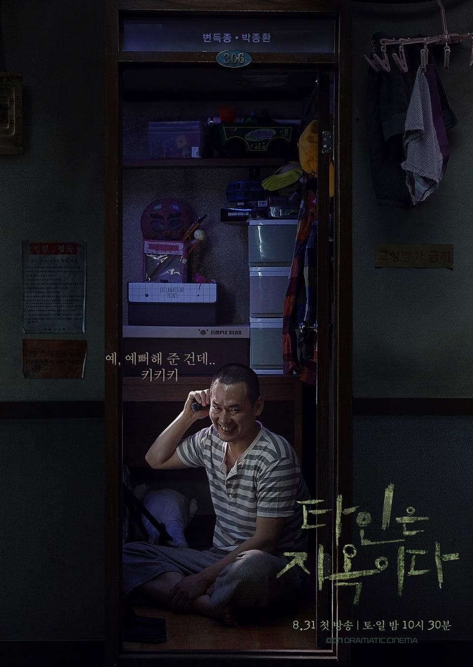 Upcoming Drama 2019] Strangers from Hell, 타인은 지옥이다 - Im Shi