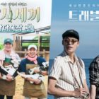 8 Refreshing Variety Shows To Watch When You're Bored