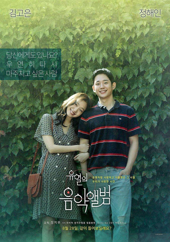 https://0.soompi.io/wp-content/uploads/2019/08/06161618/Kim-Go-Eun-Jung-Hae-In1.jpg