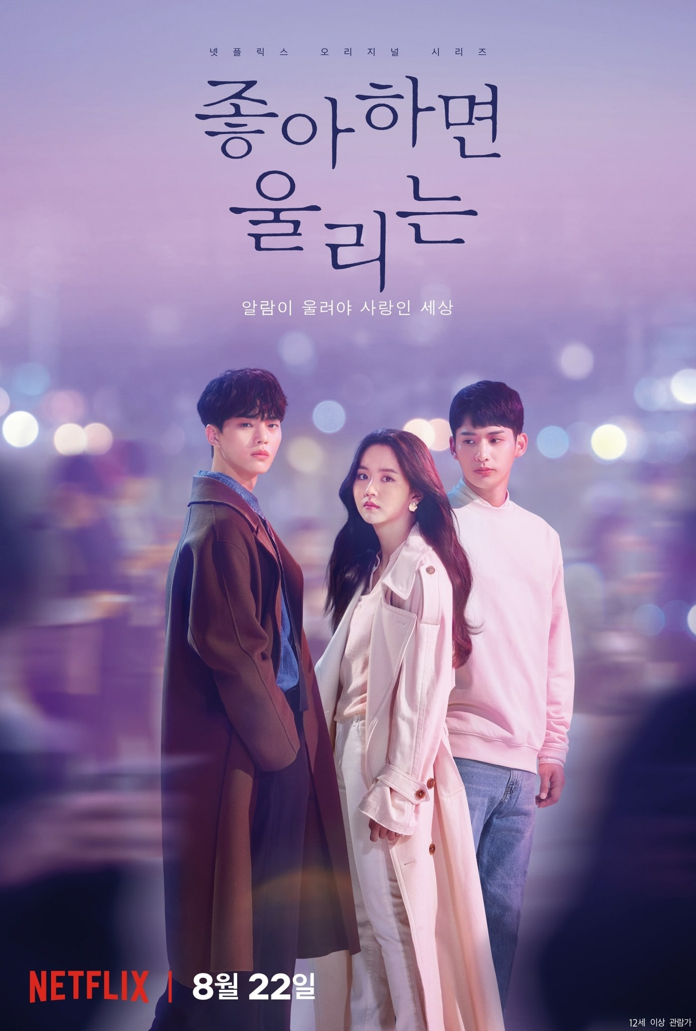 [K-Drama]: 'Love Alarm' launched a new trailer that stressed the love triangle between Kim So Hyun and his two boyfriends