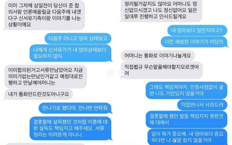Percakapan Go Hye Sun dan Ahn Jae Hyun yang diunggah Go Hye Sun ke Instagram, Minggu (18/8/2019).