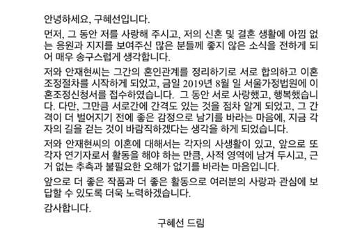 Draft pernyataan Goo Hye Sun yang dilampirkan HB Entertainment, Minggu (18/8/2019).
