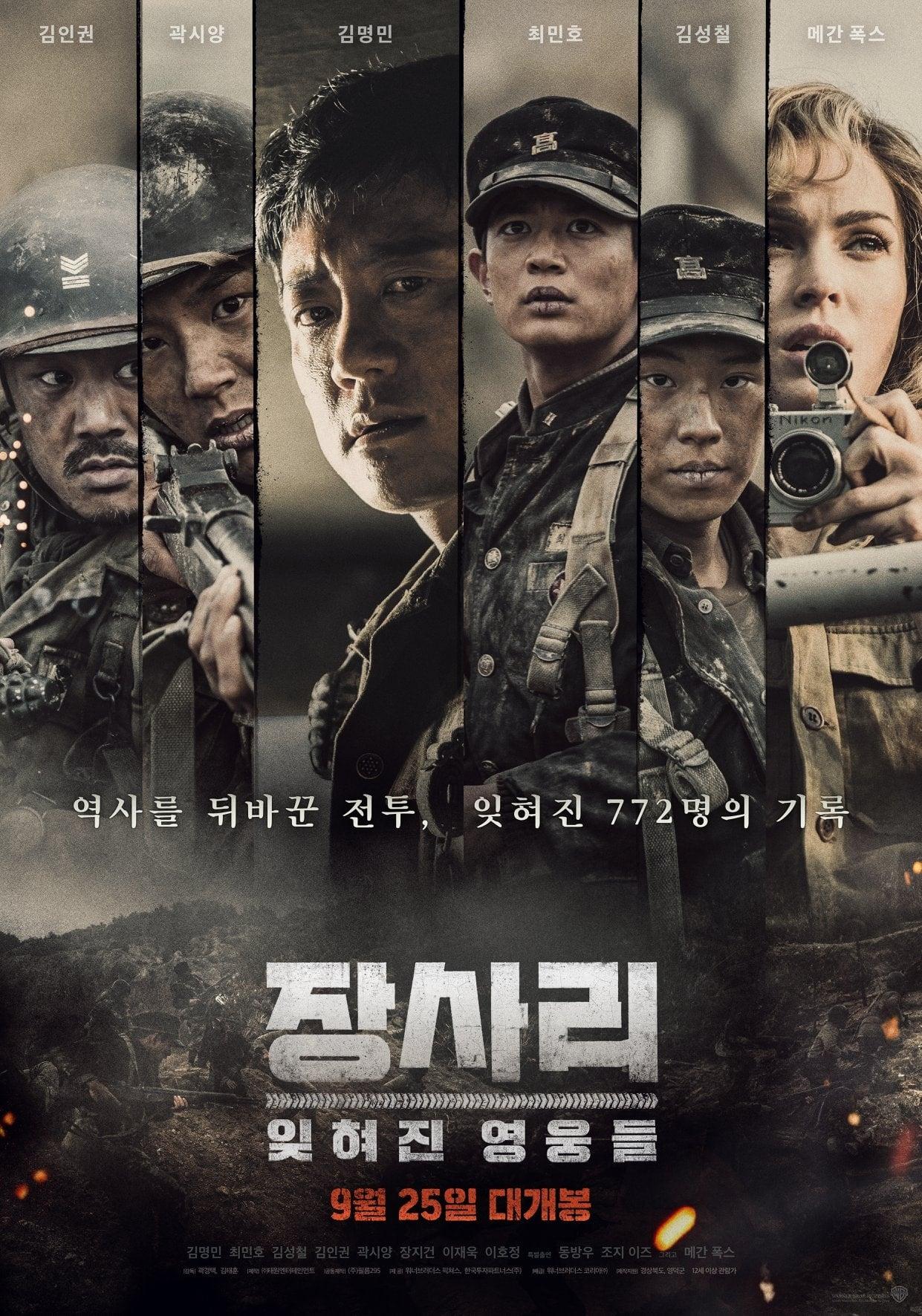 Poster pertama film Battle of Jangsari