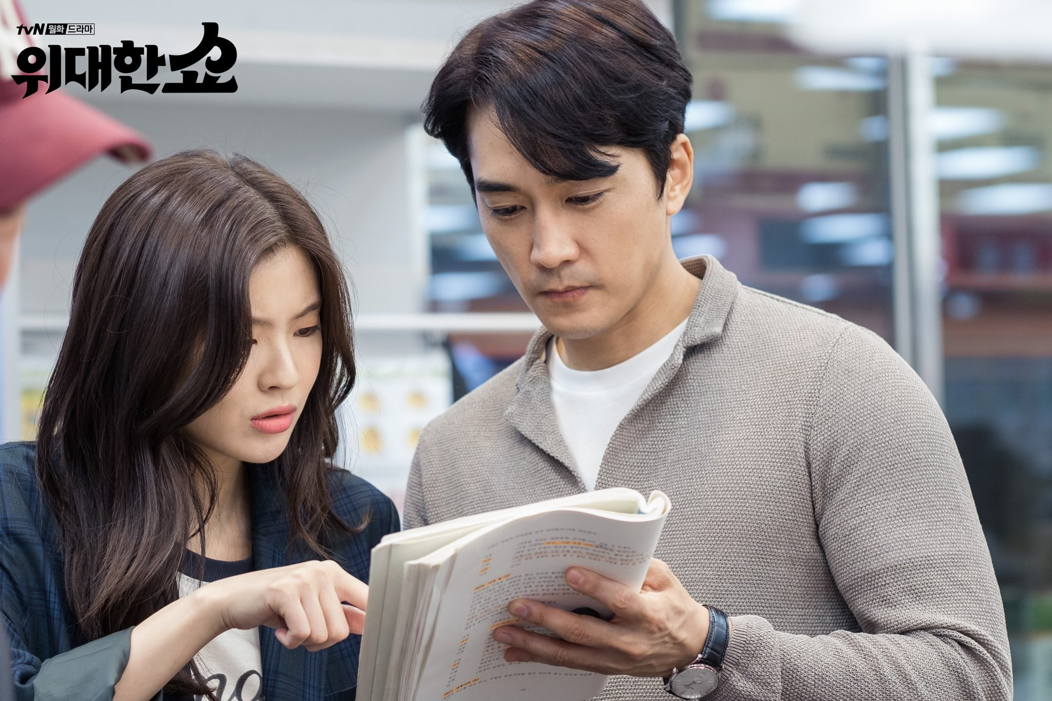"[K-Drama]: Upcoming tvN drama ""The Great Show"" has shared new behind-the-scenes photos of its cast"