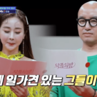Ham So Won And Hong Suk Chun Address Negative Comments About Her Marriage And His Coming-Out