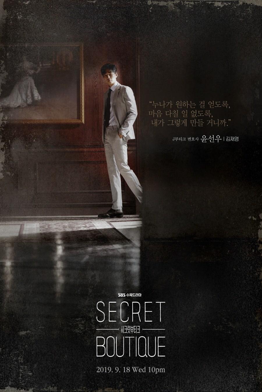 kim-jae-young-secret-boutique.jpg