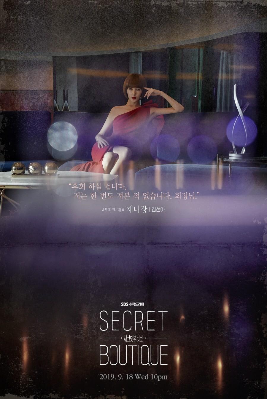 kim-sun-ah-secret-boutique.jpg