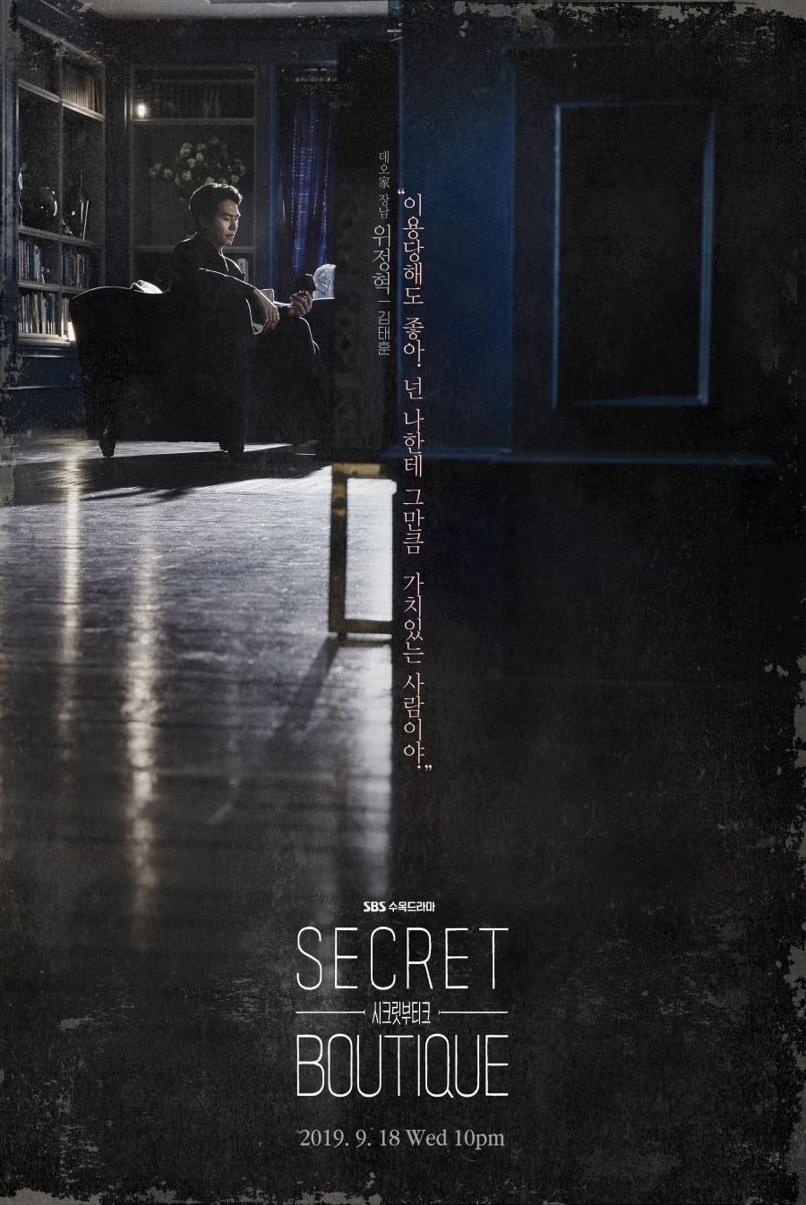 kim-tae-hoon-secret-boutique.jpg