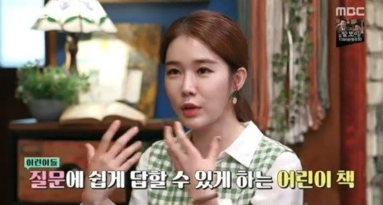 Yoo In Na Reveals Why She Enjoys Reading Children's Books