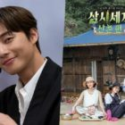 "Park Seo Joon To Appear On ""Three Meals A Day"" For Season Finale"