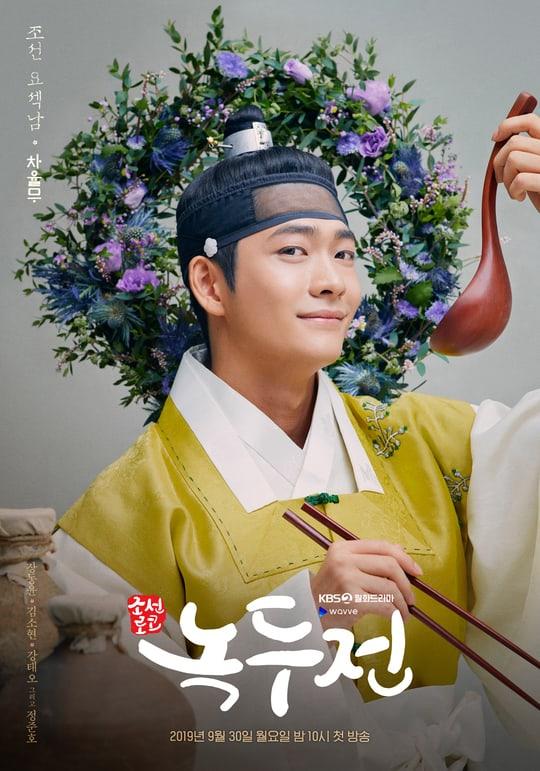 kang-tae-oh-tale-of-nok-du-00.jpg