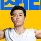 "Korean Film ""Cheer Up, Mr. Lee"" Starring Cha Seung Won To Get French Remake"